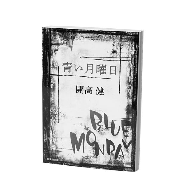 作家・角田光代さんが熱く語る!「開高健」の魅力&おすすめ作品_1_6
