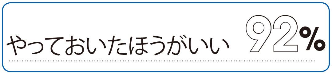 【就活】最新インターン事情2019・この夏エントリーする前にチェック! _1_8