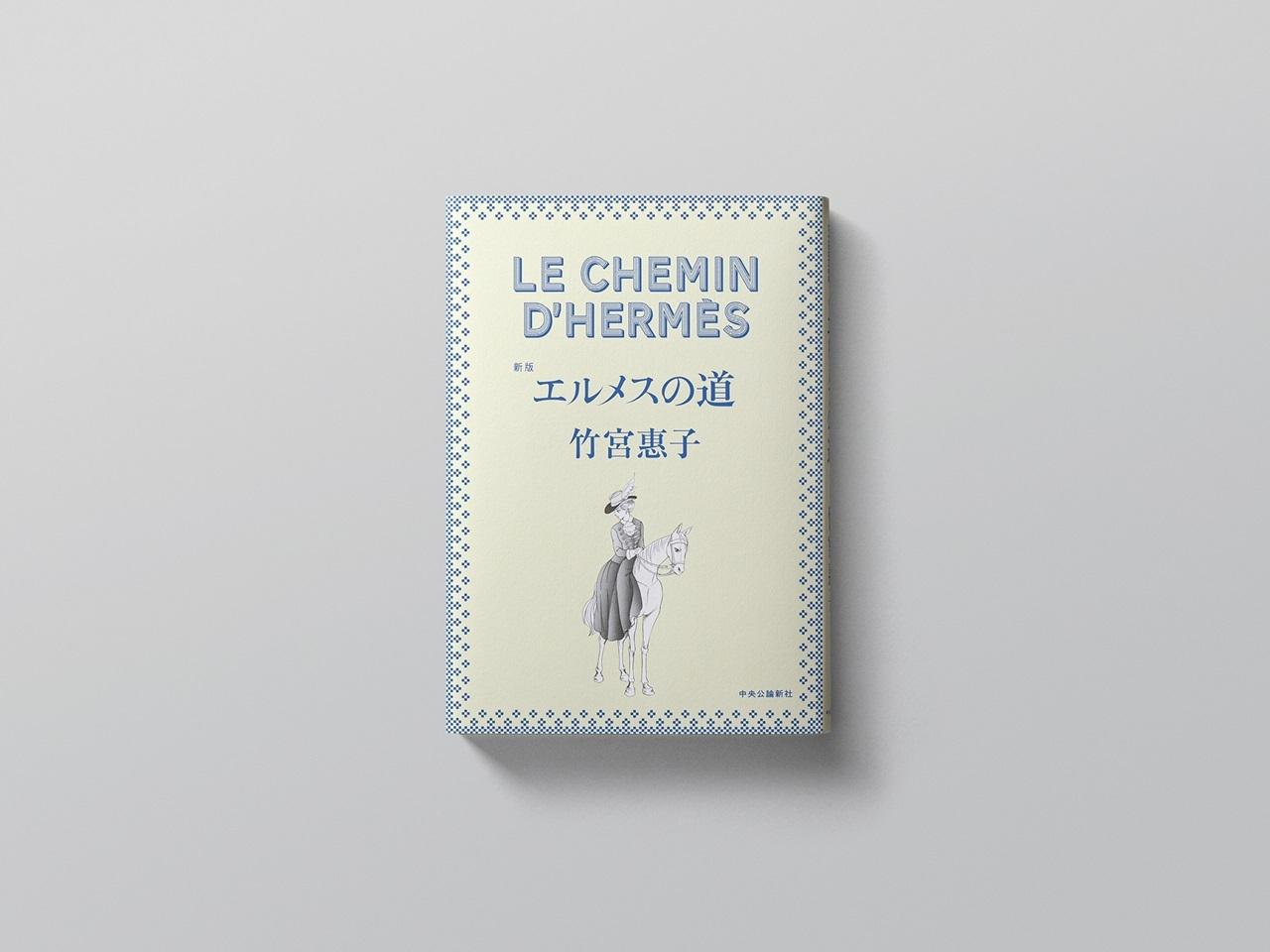 新版「エルメスの道」表紙