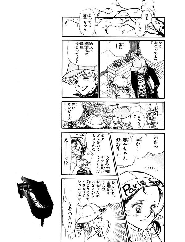 NHKドラマ『半分、青い。』で大注目!?珠玉の名作『いつもポケットにショパン』!【パクチー先輩の漫画日記 #11】_1_1-12