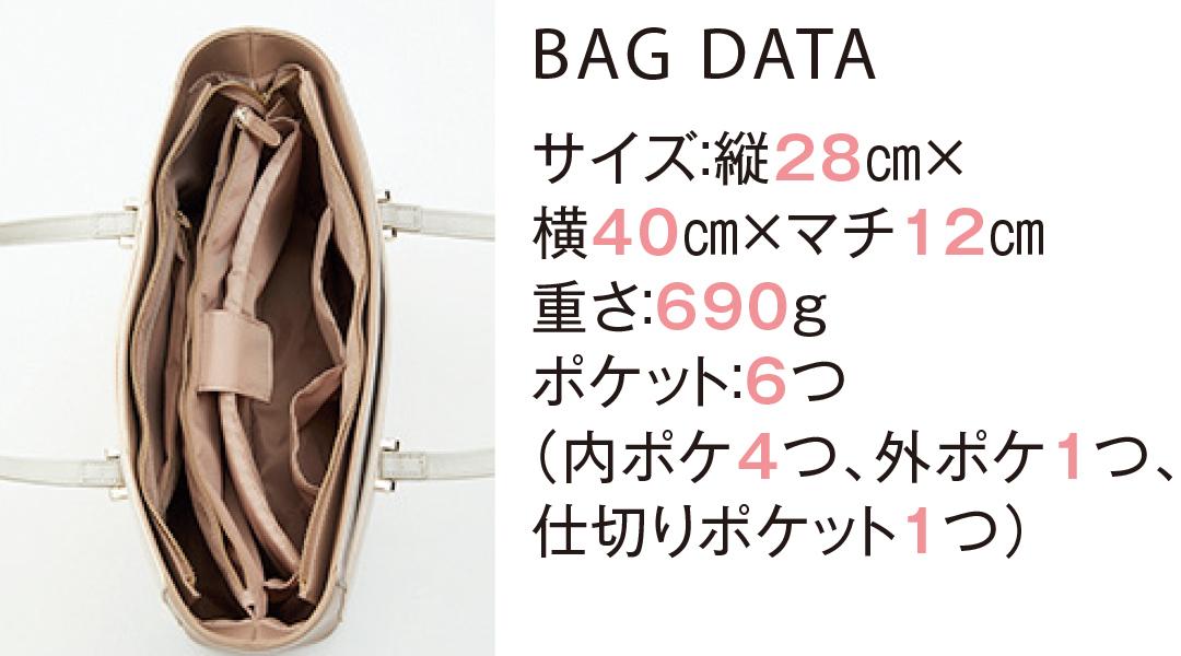 BAG DATA サイズ:縦28cm×横40cm×マチ12cm重さ:690gポケット:6つ(内ポケ4つ、外ポケ1つ、仕切りポケット1つ)