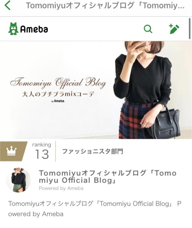 2020ファッション人気ランキングbest9【tomomiyuコーデ】_1_11