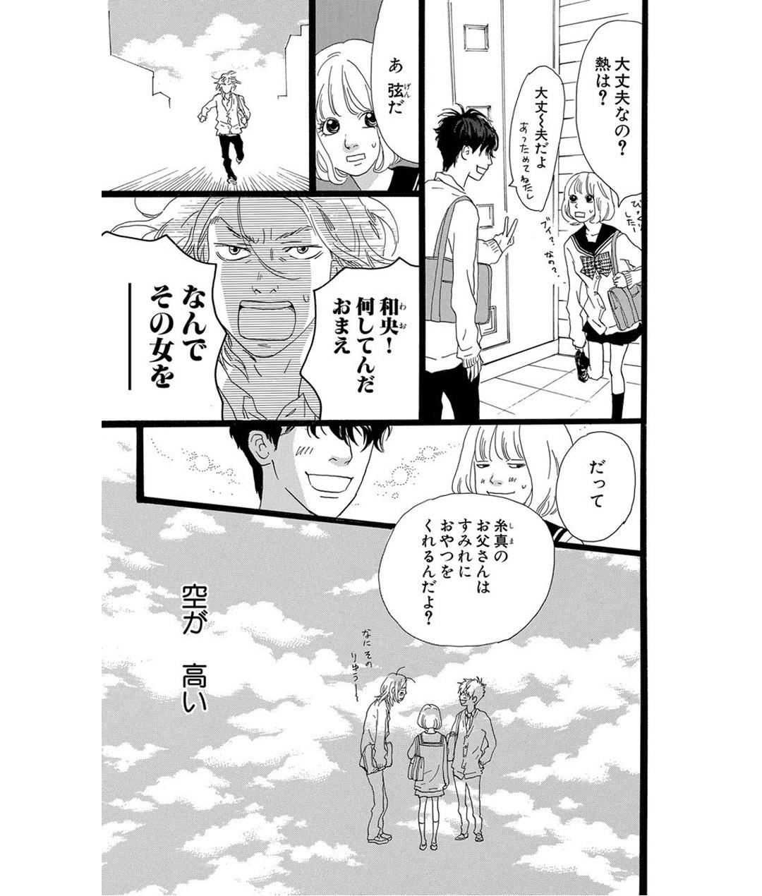 プリンシパル 第1話 試し読み_1_1-61