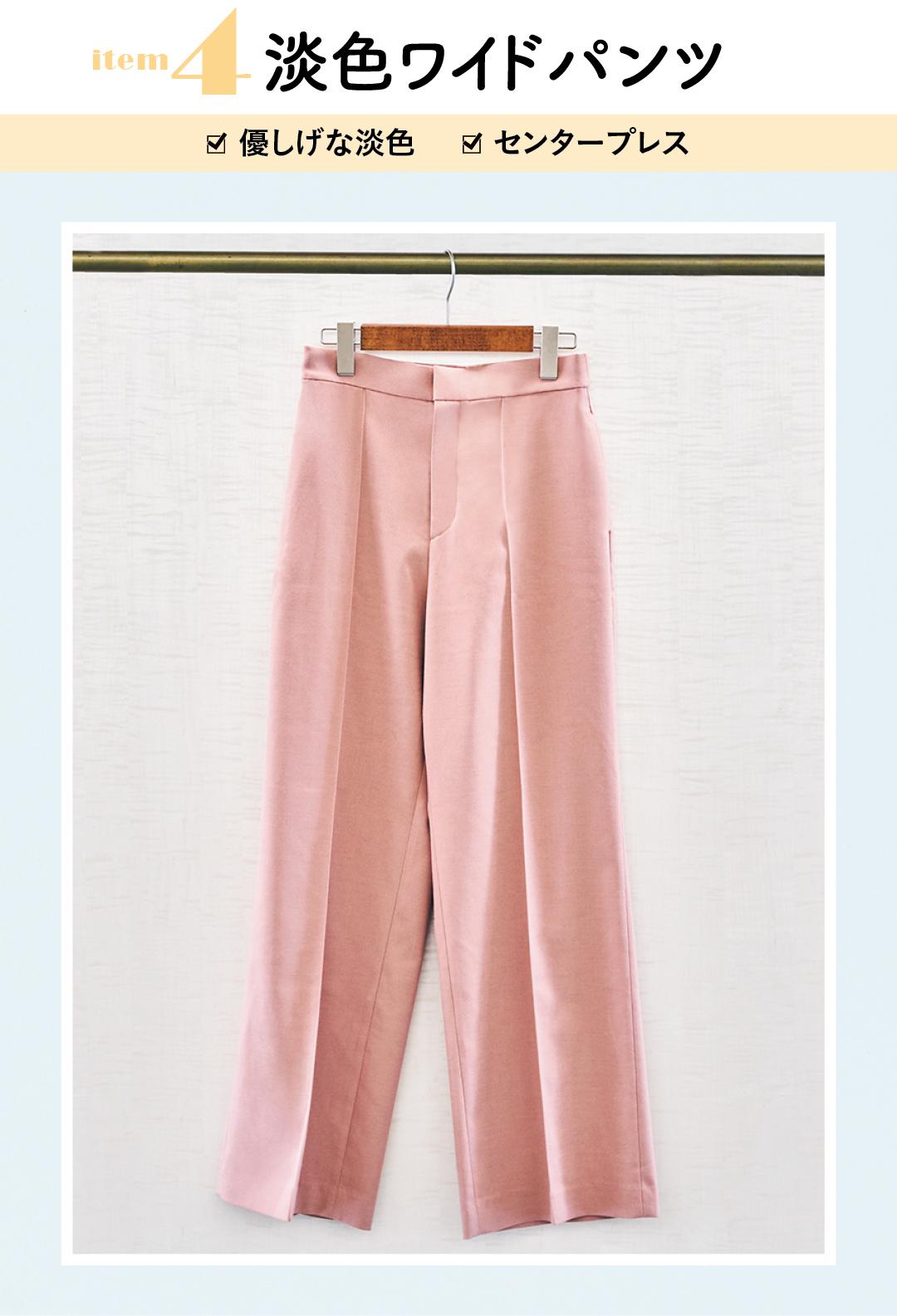 item4 淡色ワイドパンツ ☑︎優しげな淡色 ☑︎センタープレス