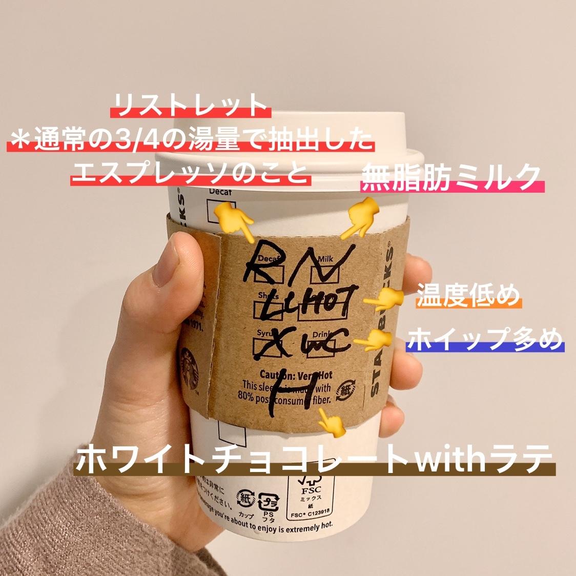 【スタバ】1/17〜バレンタインの新作を食レポ!!_1_4