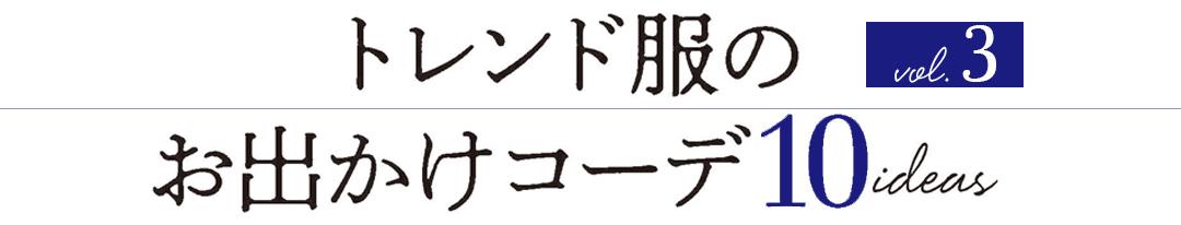 トレンド服のお出かけコーデ 10idea vol3