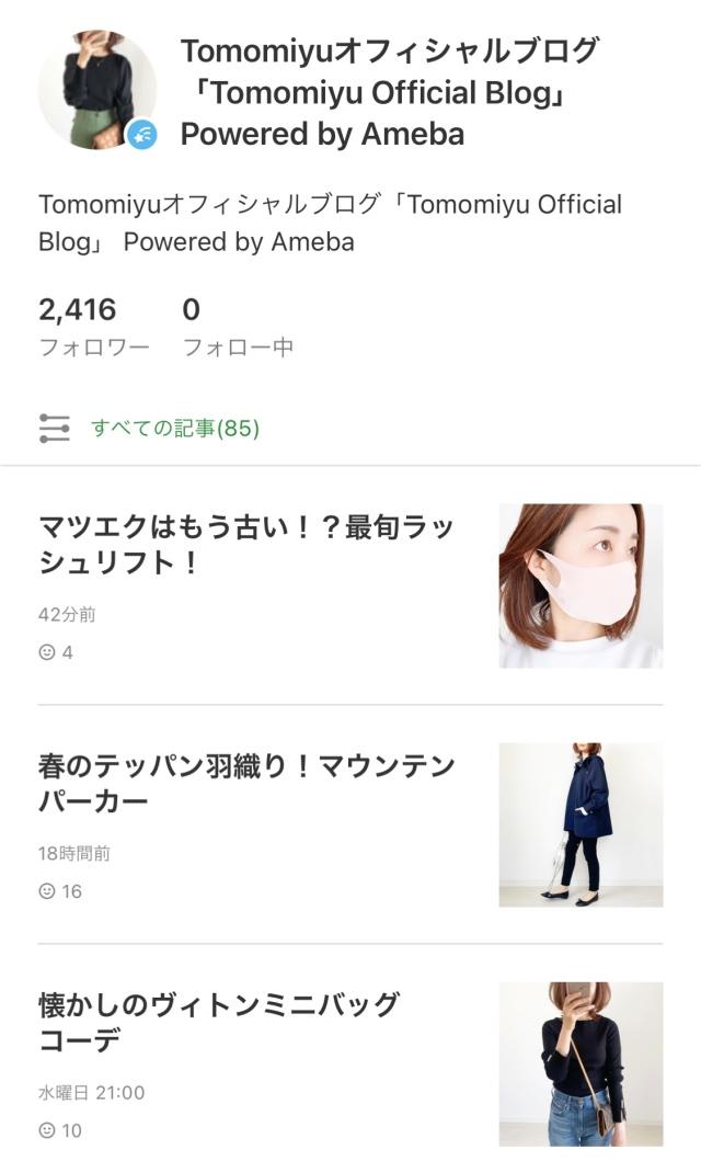 JaVa別注!週末限定価格の大人スウェット【tomomiyuコーデ】_1_9