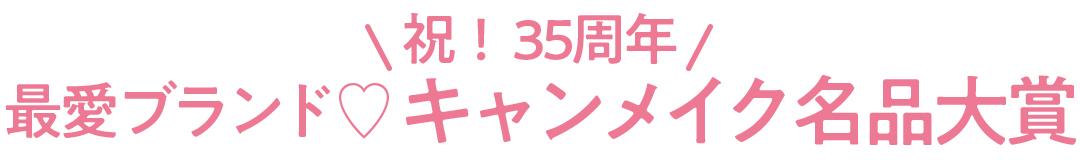 \祝! 35周年/ 最愛ブランド♡ キャンメイク名品大賞