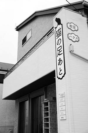 富岡佳子が会いに行く 学び塾「猫の足あと」代表 岸田久恵さん_1_2-2