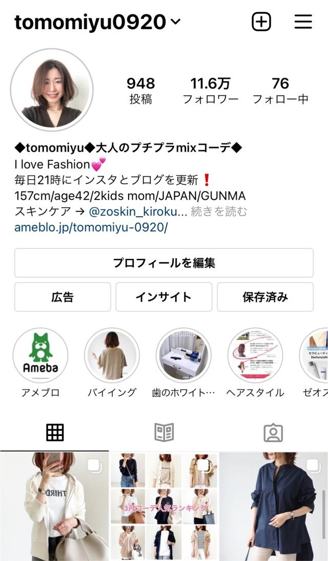 春の白シャツ4スタイル全てお見せします!【tomomiyuコーデ】_1_16