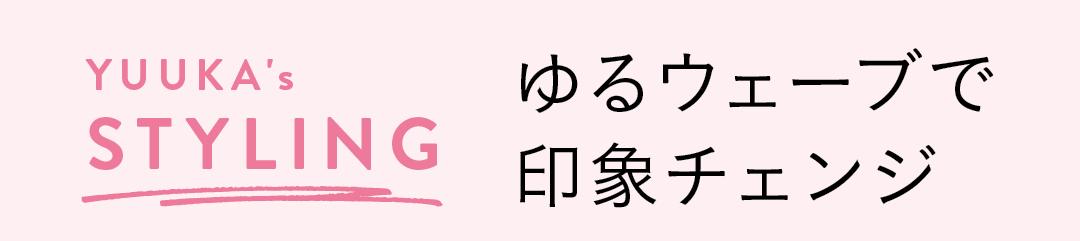 鈴木優華の春ミディアム♡ 巻き髪アレンジでウエーブ風も叶う!_1_2