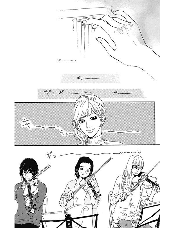 突然の婚約破棄!人生どん底をバイオリンと年下の彼に救われて―「G線上のあなたと私」【パクチー先輩の漫画日記 #2】_1_1-4