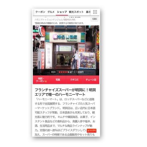 韓国旅行の【必需2大アプリ】_1_3-2