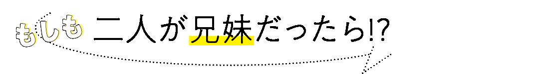 キュンキュンしてほしい♡ 桜井日奈子&吉沢亮『ママレード・ボーイ』の熱演を語る!_1_2