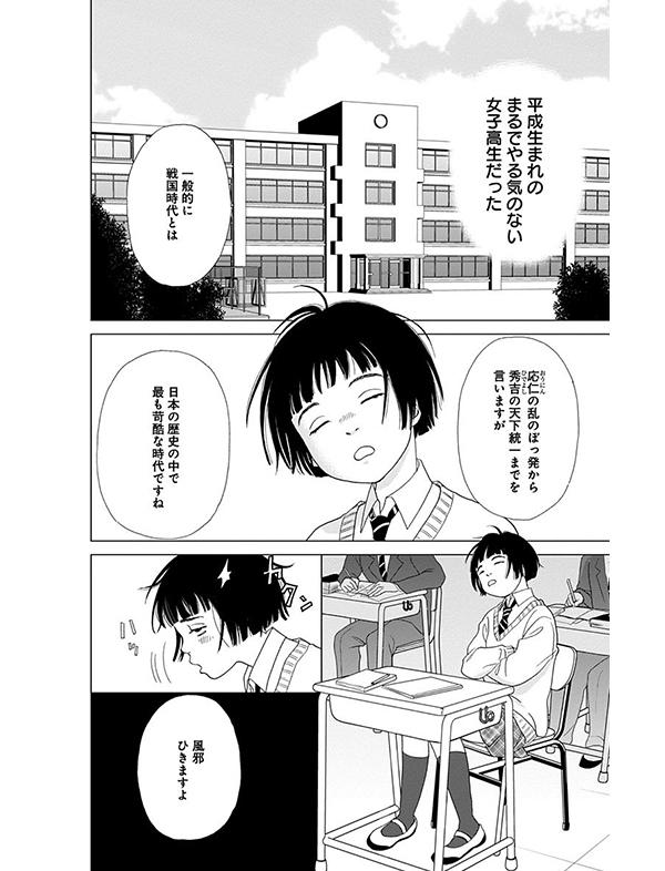アシガール 漫画試し読み13