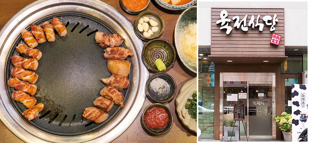 肉典食堂 4号店 ユクジョンショクドウ