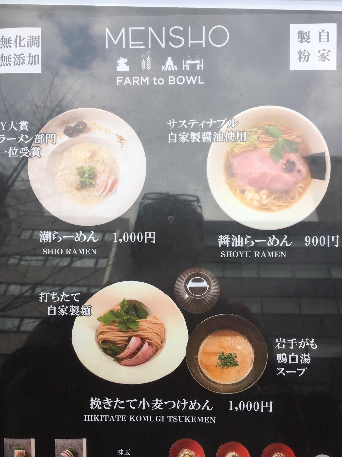 茗荷谷おしゃラーメン♡MENSHO_1_2