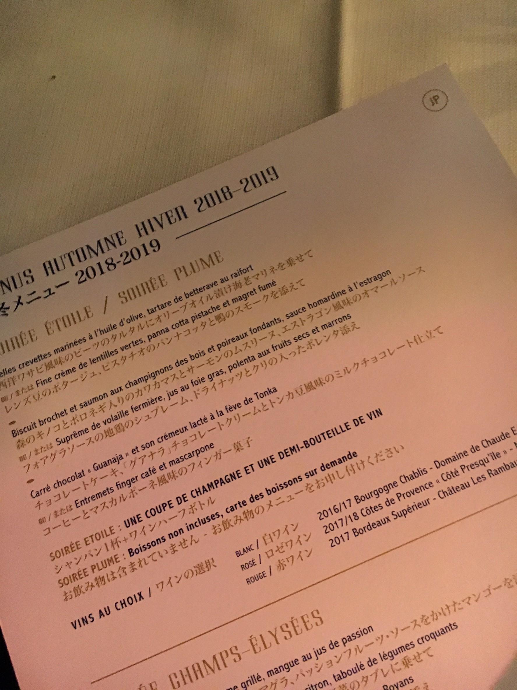 これからフランス旅行を考えている人に見てほしいブログ③〜フランス2日目〜_1_11