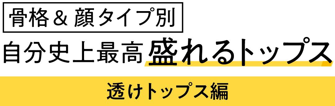 骨格&顔タイプ別 自分史上最高盛れるトップス 透けトップス編