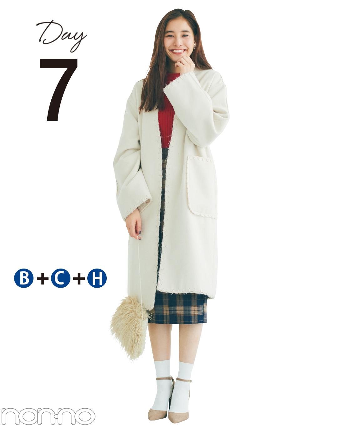 新木優子のモテちゃう着回し7Days★GU、ユニクロも登場!_2_1-7