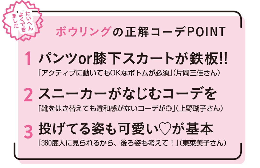 どうする? ボウリング★正解コーデ3スタイルはコレ【Point&NG解説も!】_1_2