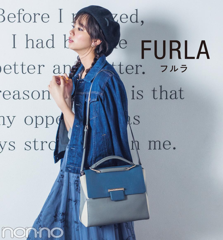 この秋、フルラのバッグを買うなら? 毎日使える秋新作4選!_1_1