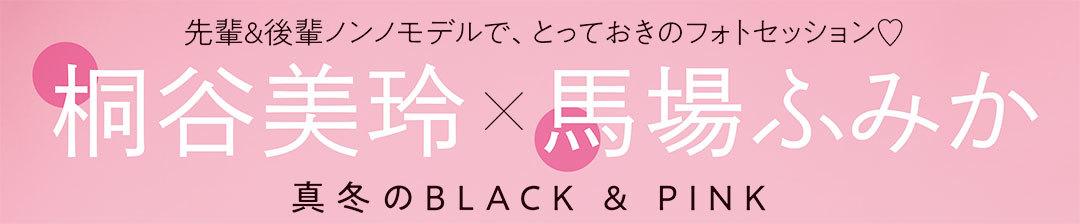 桐谷美玲と馬場ふみかのガールズトーク公開♡ 映画『リベンジgirl』で初共演!_1_1