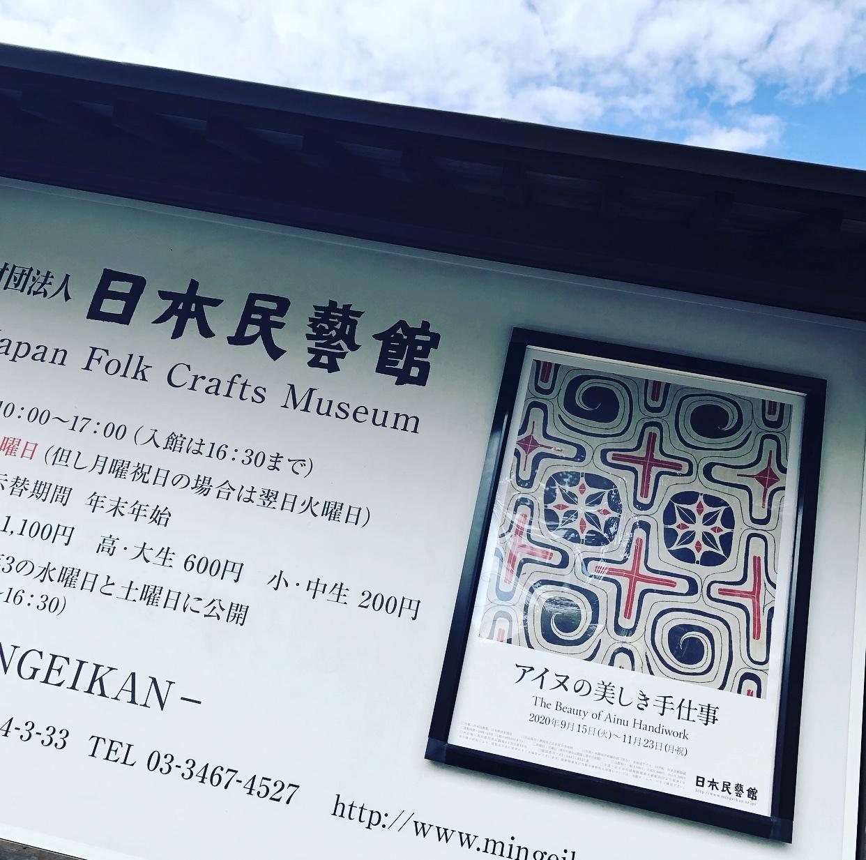 レーススカート+ゆったりトップスで、日本民藝館_1_4-2
