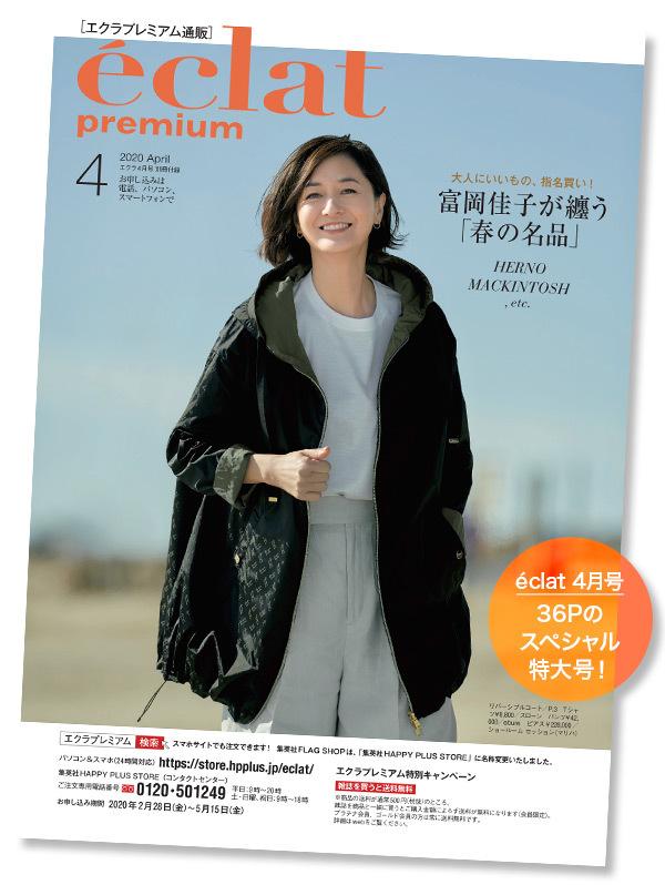 Jマダム御用達通販 \エクラプレミアム4月号 デジタルカタログ/