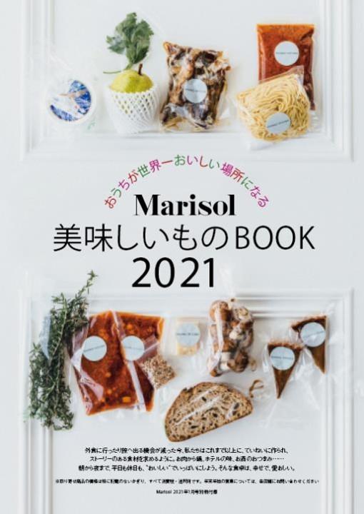 Marisol美味しいものBOOK