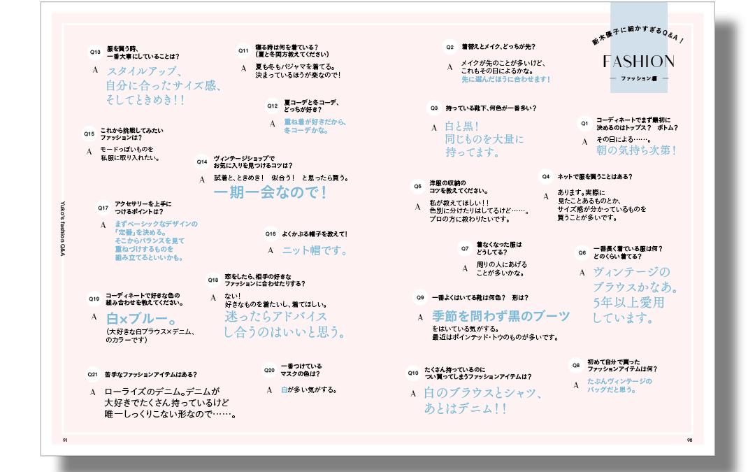 新木優子 ビューティスタイルブック 新木式 1