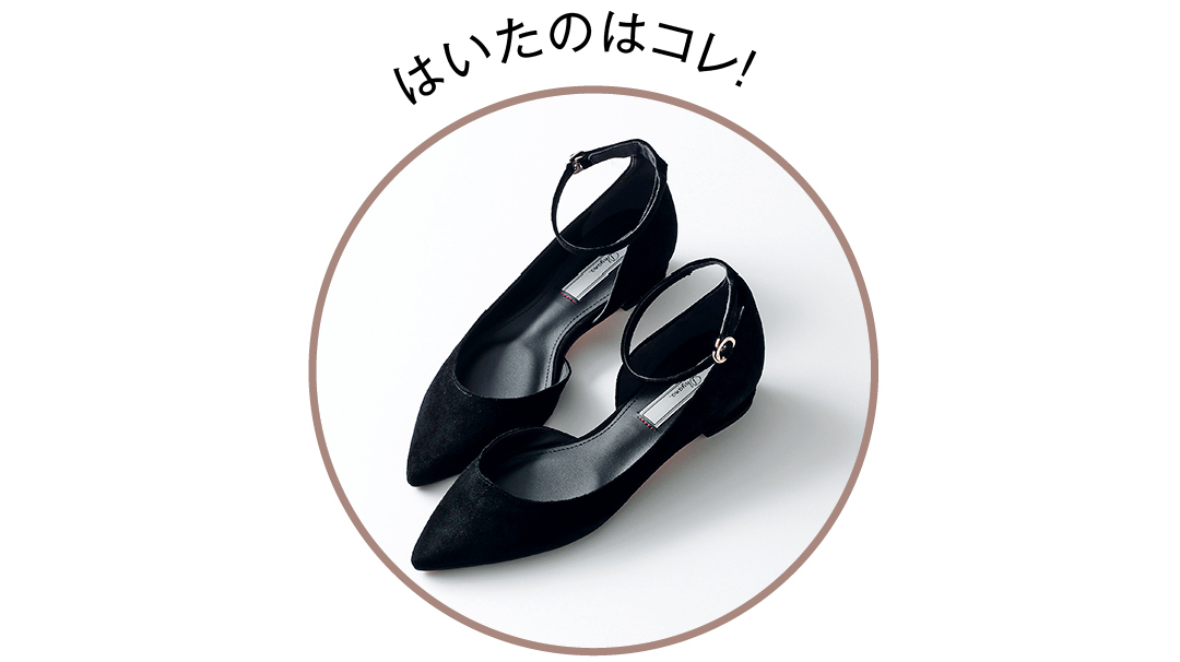 「足が痛くない」今っぽ靴、歩くときにホールドしてくれるのはアンクルストラップ!_1_5