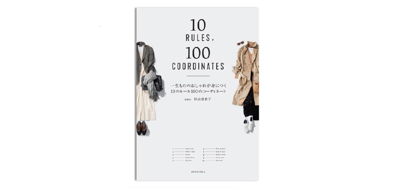 単行本『一生もののおしゃれが身につく10のルール100のコーディネート』