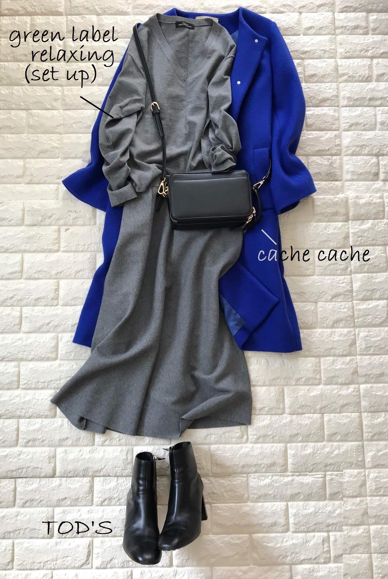 ブルーのコートとグレーを合わせたコーデ