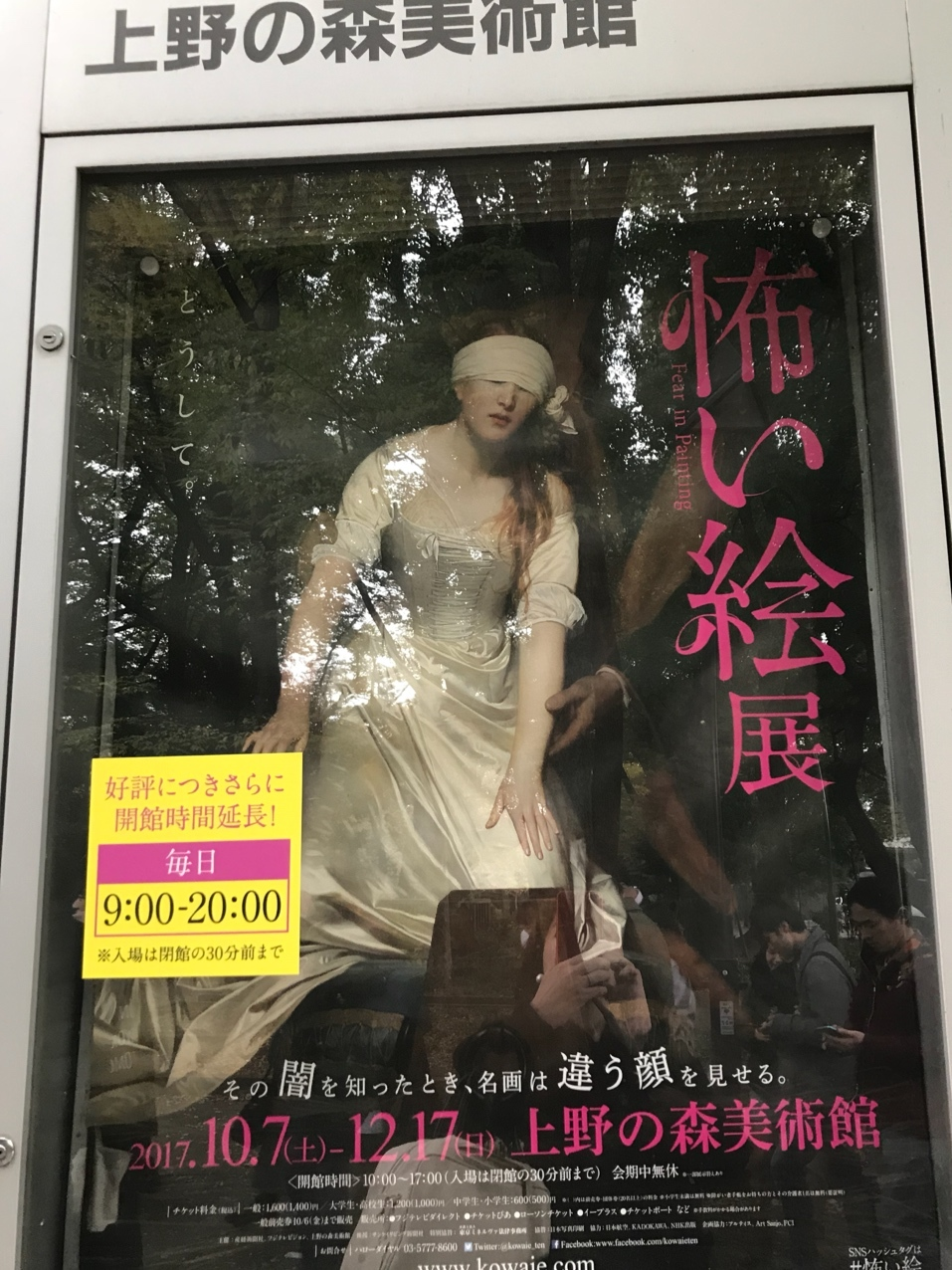 上野でお散歩① 「怖い絵展」「上野動物園」_1_1
