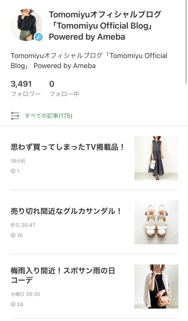 思わず買ってしまったTV掲載品【tomomiyuコーデ】_1_12