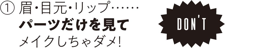 眉・目元・リップ……パーツだけを見てメイクしちゃダメ!