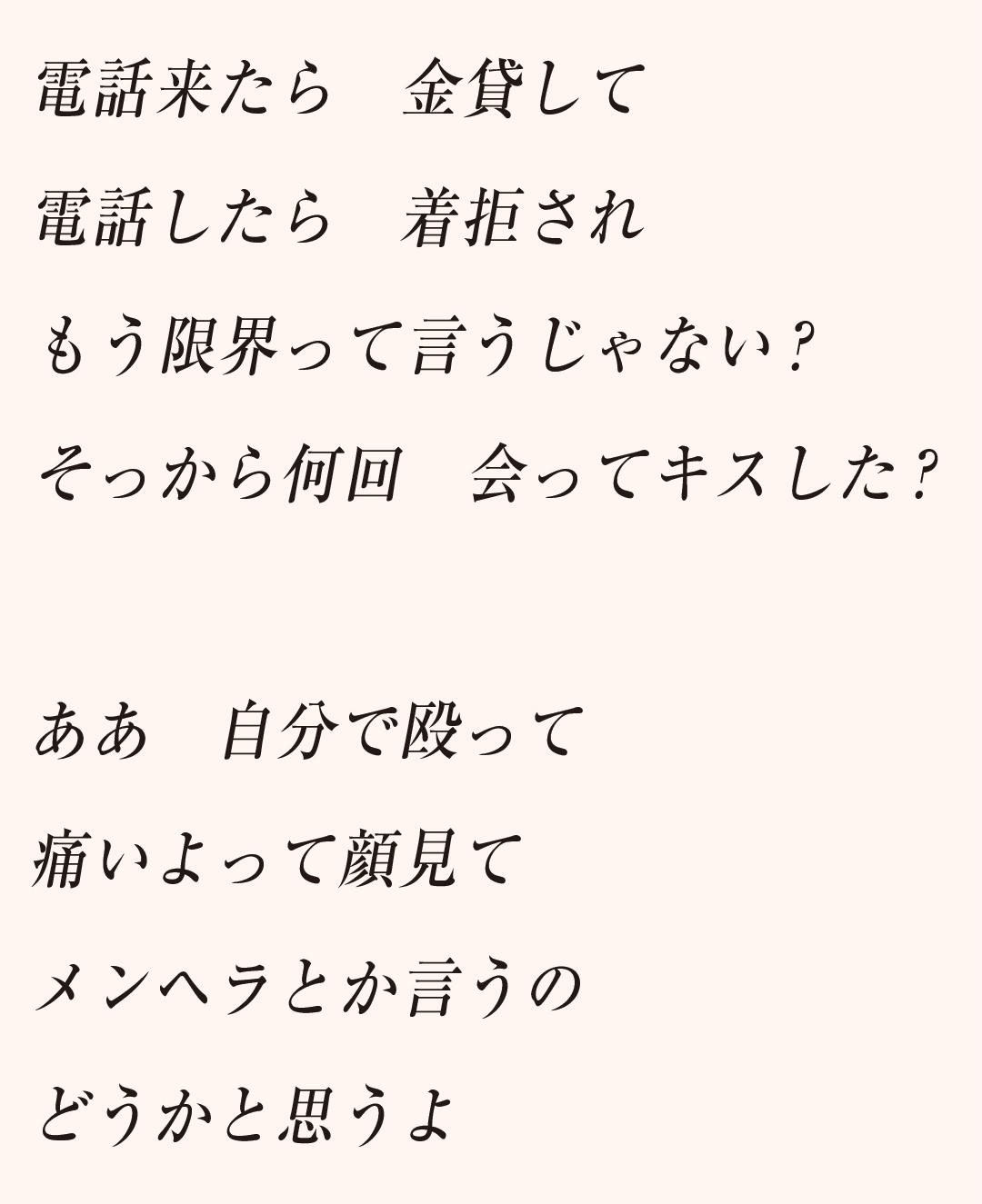 大森靖子プロデュース、ZOCの『断捨離彼氏』が最高【ヒャダインのこの歌詞がすげえ!】_1_2