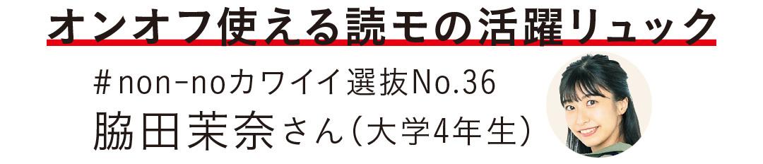 オンオフ使える読モの活躍リュック #non-noカワイイ選抜No.36 脇田茉奈さん(大学4年生)