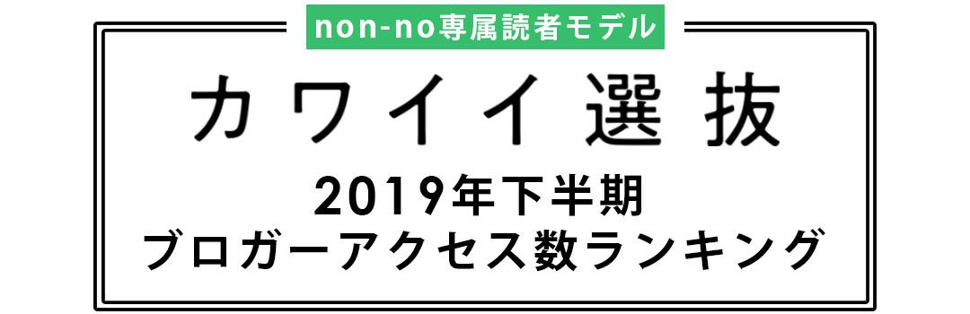 non-no専属読者モデル|カワイイ選抜 2019年下半期ブログアクセス数ランキング発表!
