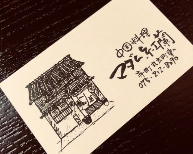 何を食べてもハズレなし!京都弾丸18時間グルメ旅。_1_8-2