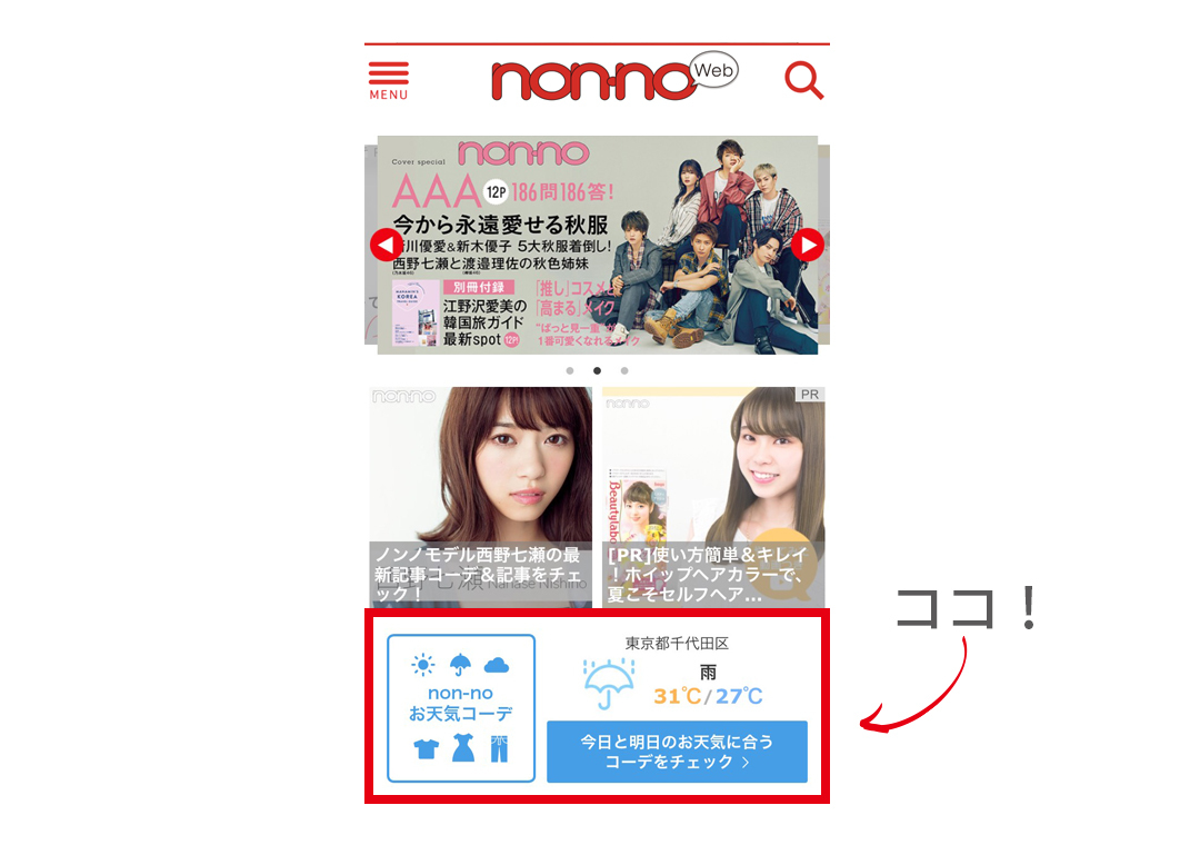 non-noお天気コーデ