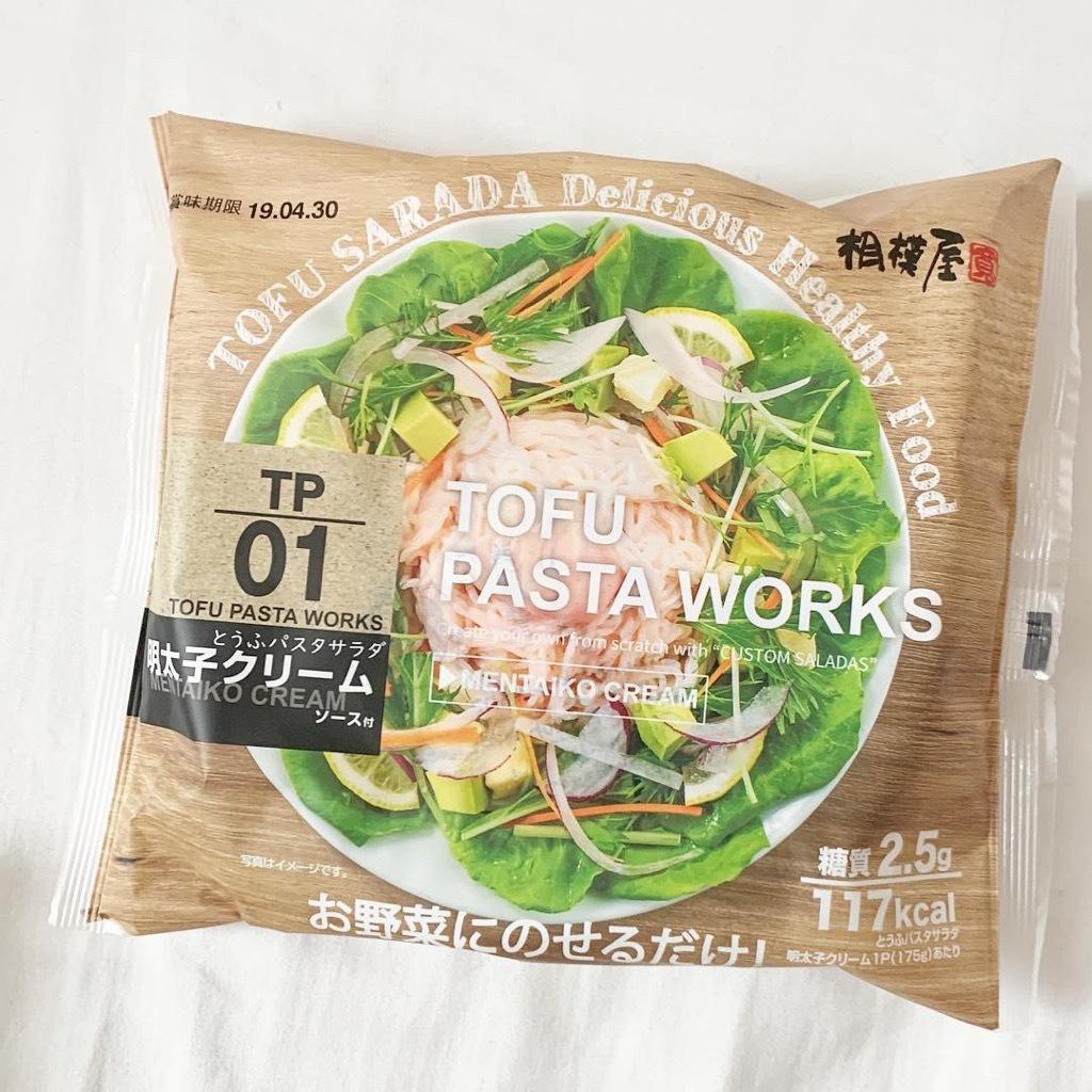 【ダイエット女子必見】1食35kcalのパスタ!?_1_2