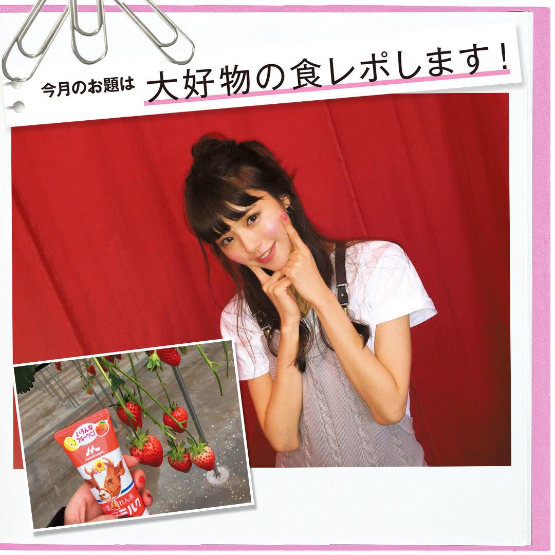 鈴木優華の大好物は練乳をかけて食べるアレ♪【Models' Clip】_1_1