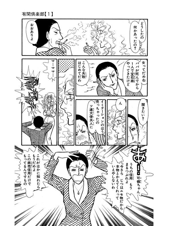 一条ゆかり特集③ 『有閑倶楽部』は学園アクションコメディの金字塔!【パクチー先輩の漫画日記 #23】_1_1-16