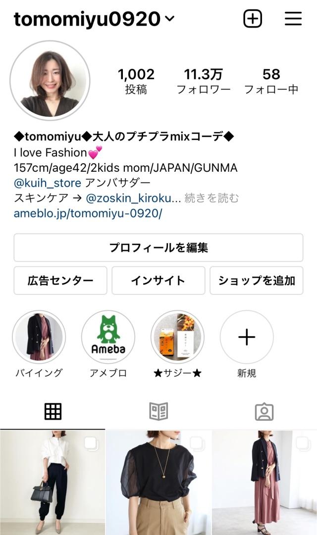 アメホリの人気テーパードデニムがリニューアル!【tomomiyuコーデ】_1_11