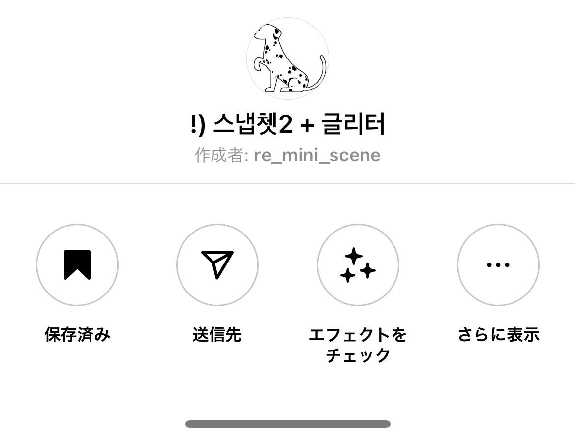 【Instagram】ストーリーのエフェクト おすすめ ❤︎_1_2