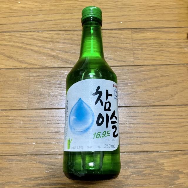 韓流ドラマにハマっている母が飲んでみたいというので買った、眞露のソジュ(焼酎)。