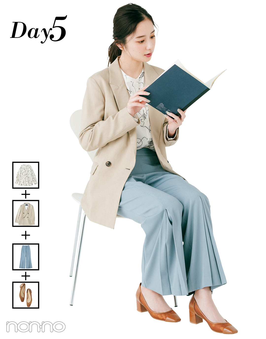 堀田真由の新生活着回しコーデDay5