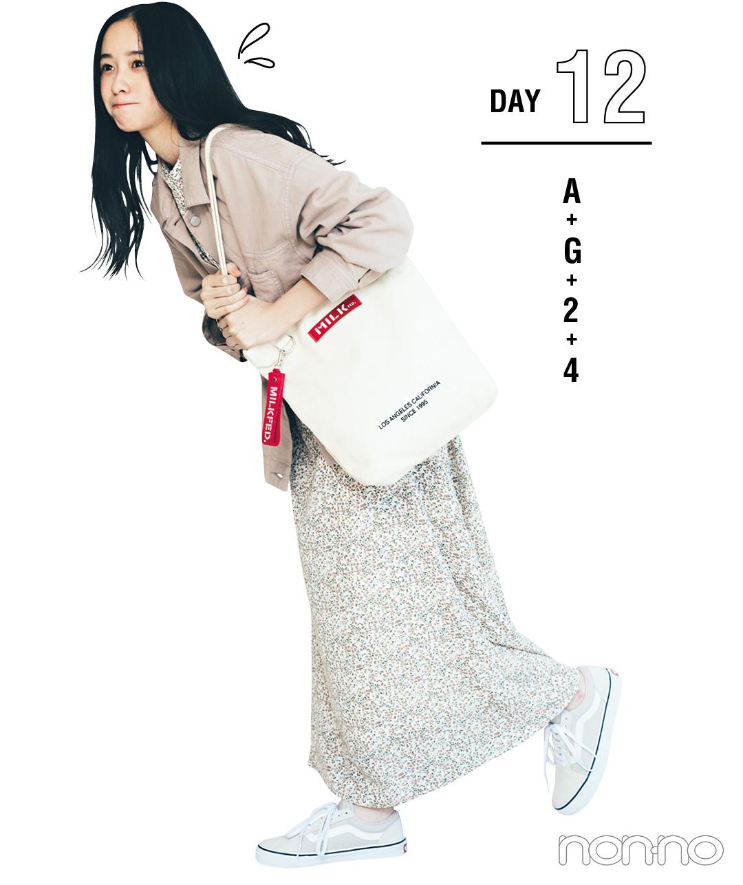 #春から大学生必見! 4月デビューは堀田真由の好かれ着回しで大成功★ 【day11〜15】_1_3